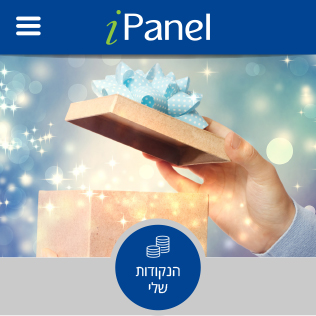 iPanel - אפליקציית סקרים