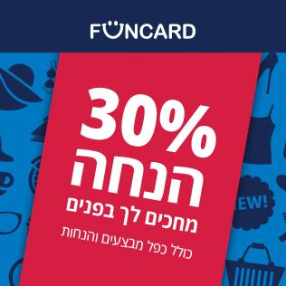 Funcard מועדון שלך - כרטיס נטען