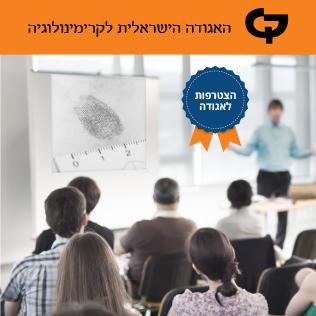 האגודה הישראלית לקרימינולוגיה