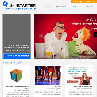 JumpStarter - גיוס הון מהמון