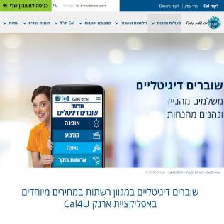 אפליקציית שוברים דיגיטליים של ויזה כאל