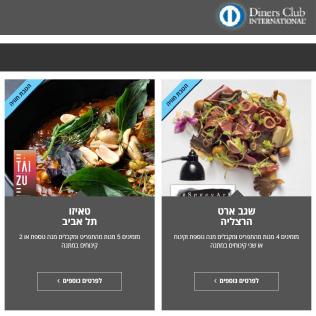 Diners Club - חנות החוויות